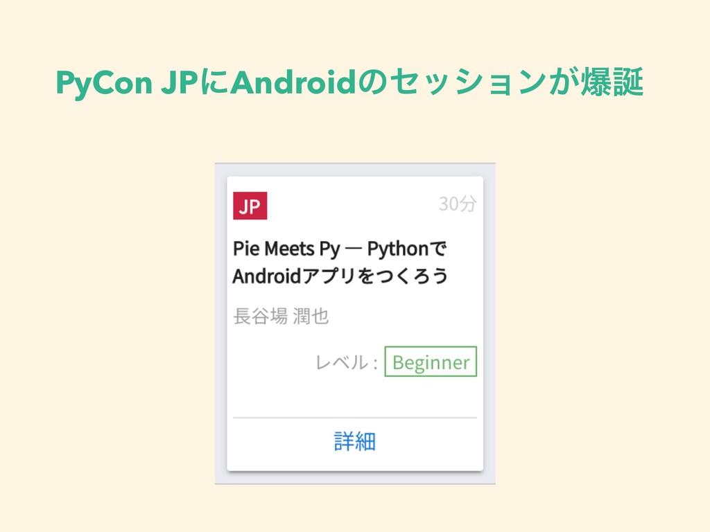 PyCon JPʹAndroidͷηογϣϯ͕ര
