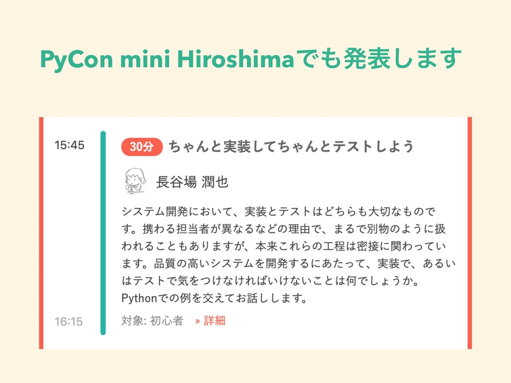 PyCon mini HiroshimaͰൃද͠·͢