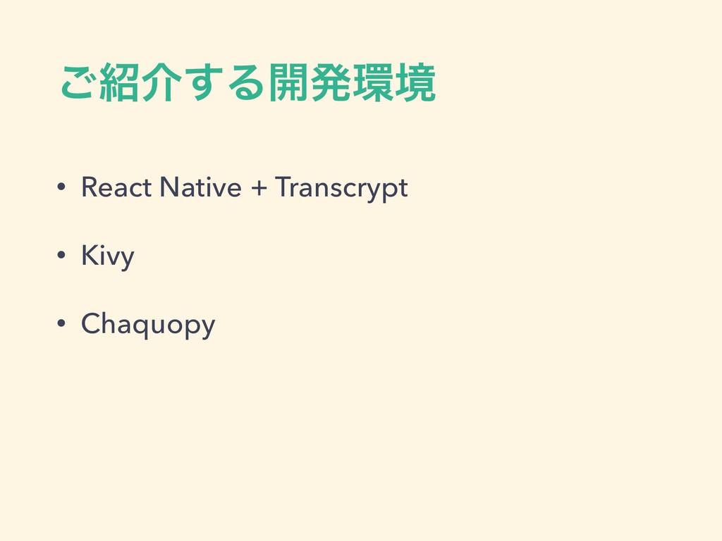 ͝հ͢Δ։ൃڥ • React Native + Transcrypt • Kivy • ...