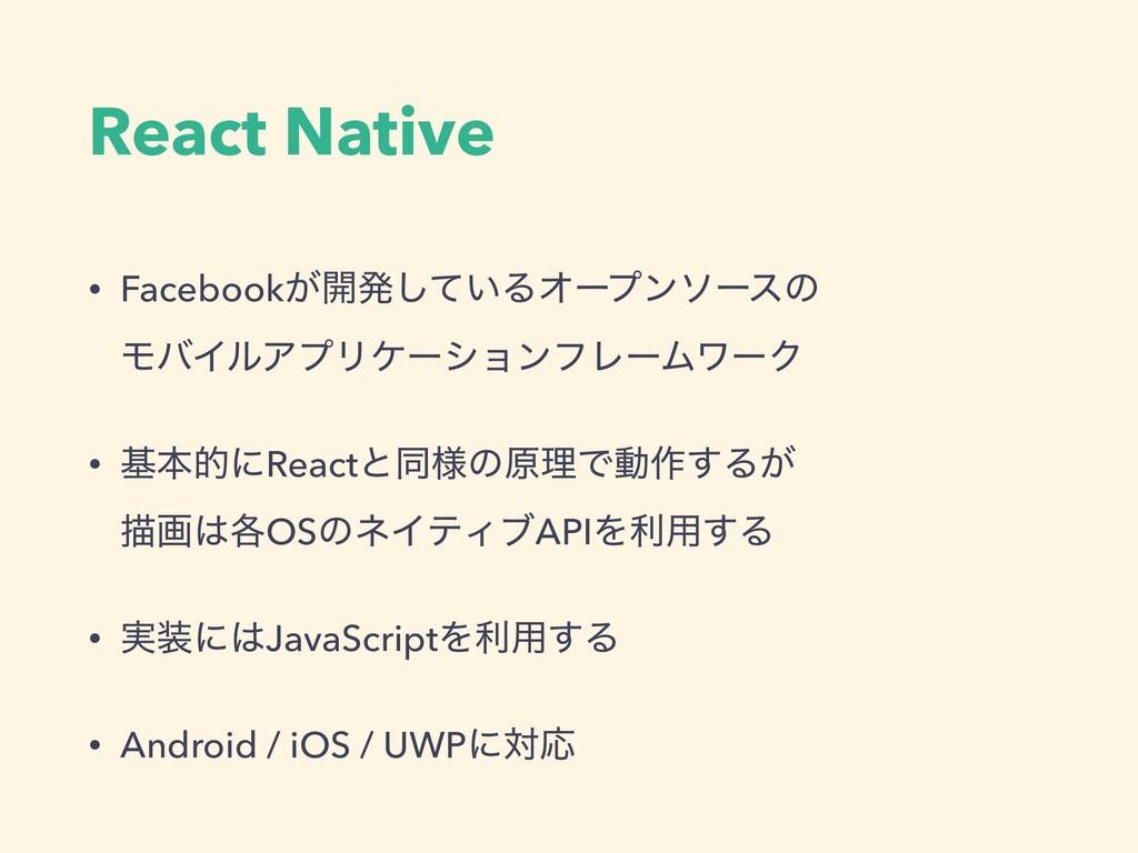 React Native • Facebook͕։ൃ͍ͯ͠ΔΦʔϓϯιʔεͷ  ϞόΠϧΞϓ...