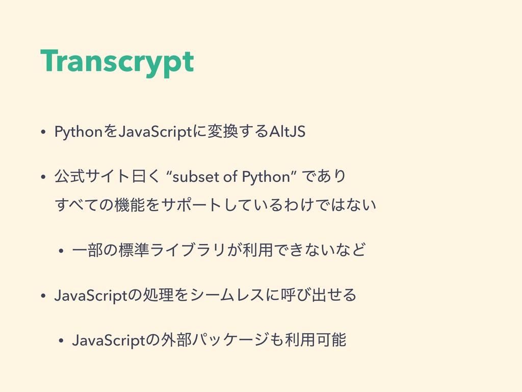 Transcrypt • PythonΛJavaScriptʹม͢ΔAltJS • ެࣜαΠ...