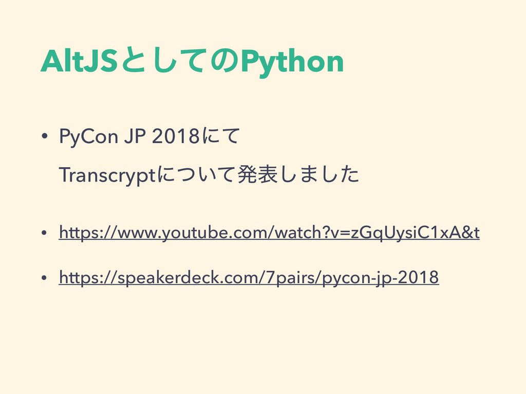 AltJSͱͯ͠ͷPython • PyCon JP 2018ʹͯ  Transcryptʹ...