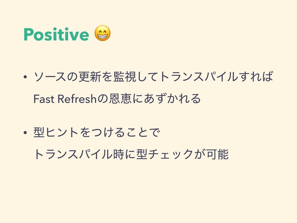 Positive ! • ιʔεͷߋ৽Λࢹͯ͠τϥϯεύΠϧ͢Ε  Fast Refre...