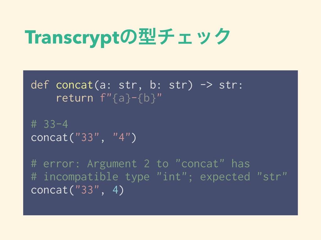 TranscryptͷܕνΣοΫ def concat(a: str, b: str) -> ...