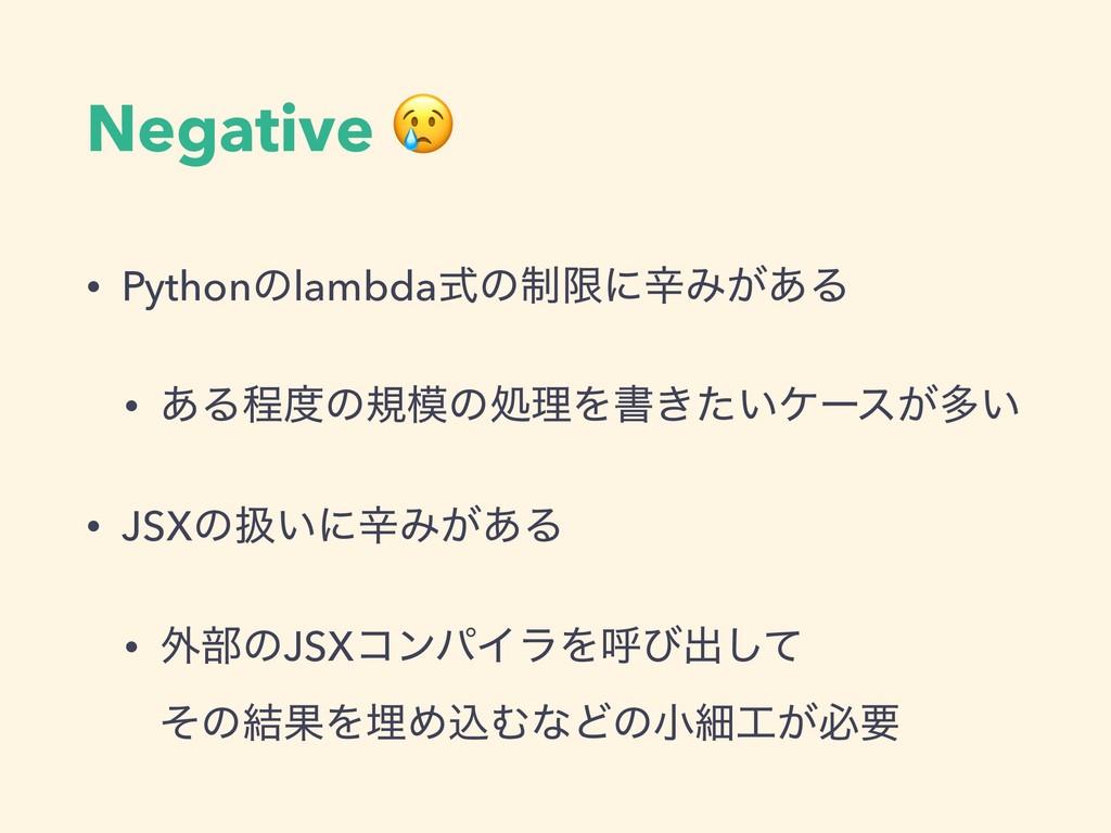 Negative $ • Pythonͷlambdaࣜͷ੍ݶʹਏΈ͕͋Δ • ͋Δఔͷنͷ...