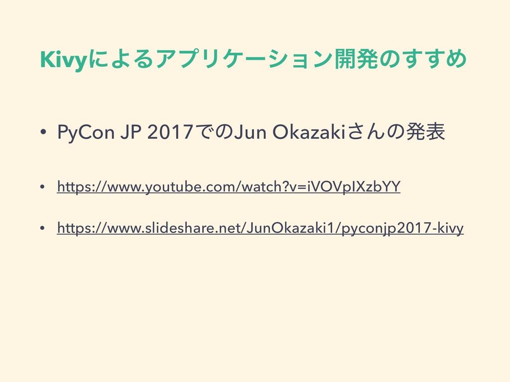 KivyʹΑΔΞϓϦέʔγϣϯ։ൃͷ͢͢Ί • PyCon JP 2017ͰͷJun Okaz...