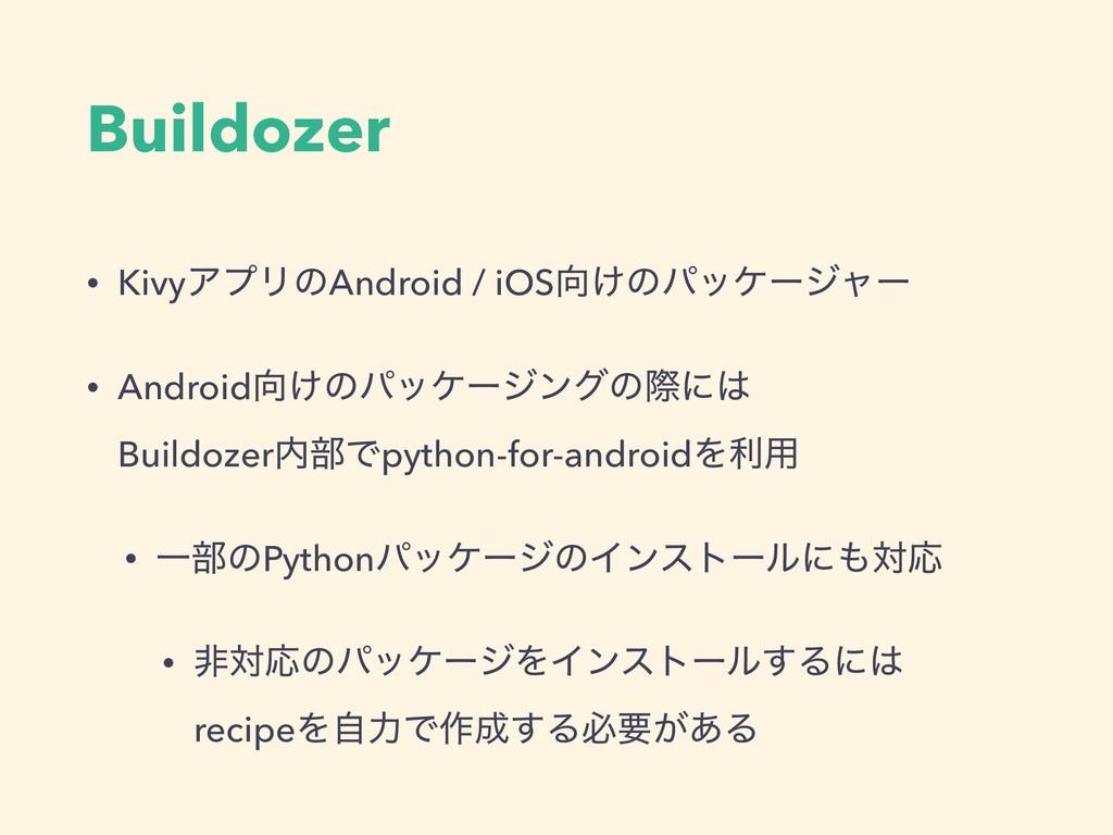 Buildozer • KivyΞϓϦͷAndroid / iOS͚ͷύοέʔδϟʔ • A...