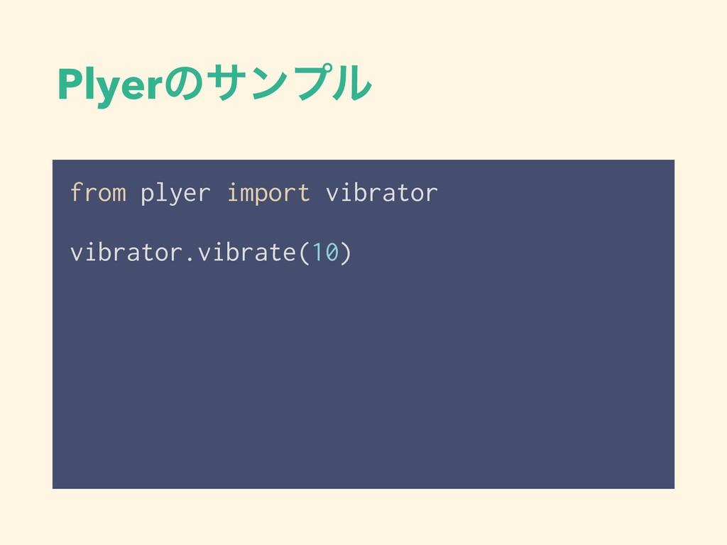 Plyerͷαϯϓϧ from plyer import vibrator vibrator....