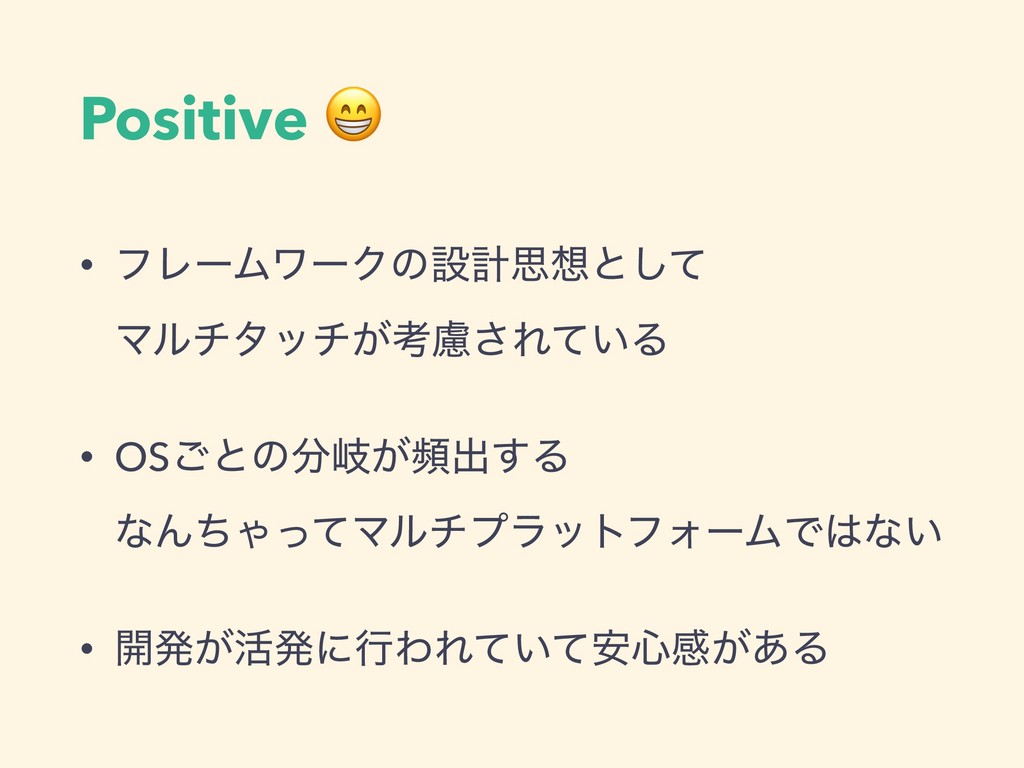 Positive ! • ϑϨʔϜϫʔΫͷઃܭࢥͱͯ͠  Ϛϧνλον͕ߟྀ͞Ε͍ͯΔ •...