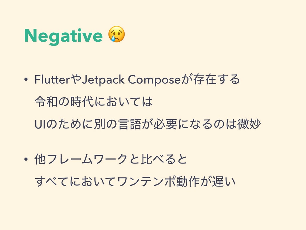 Negative $ • FlutterJetpack Compose͕ଘࡏ͢Δ  ྩͷ...