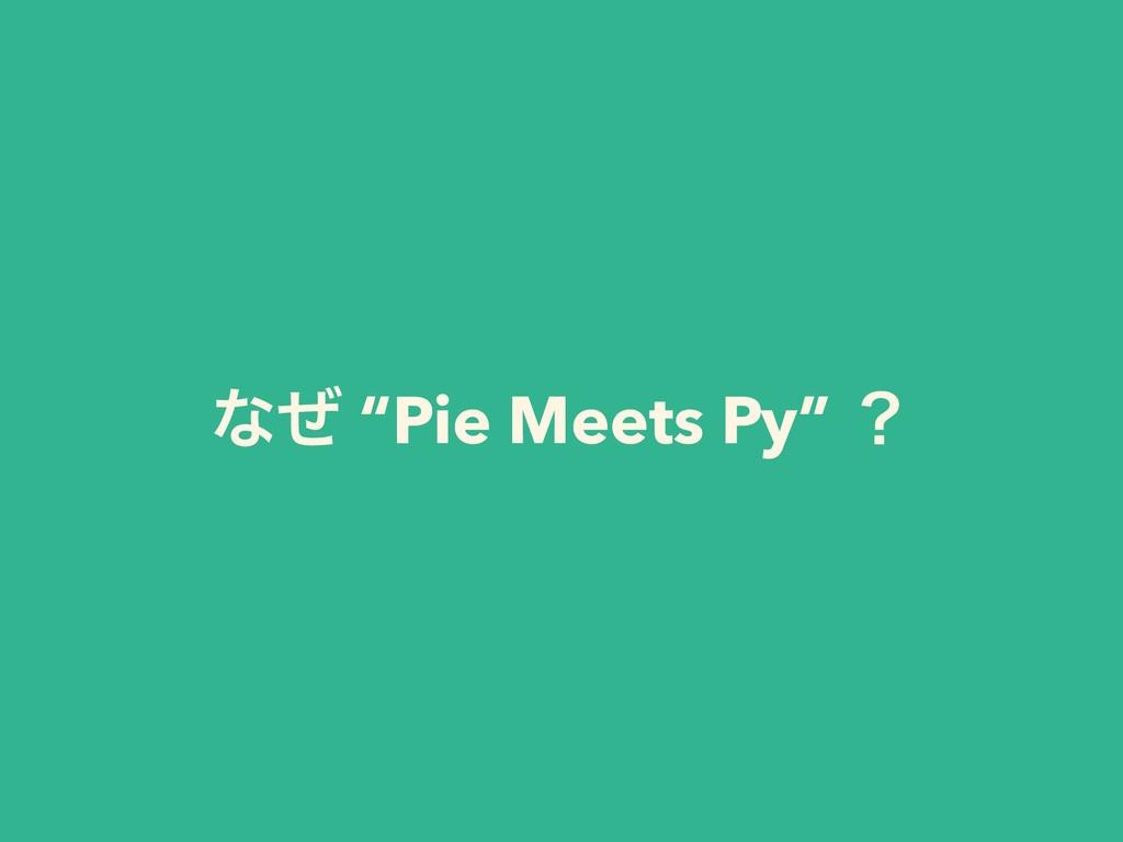 """ͳͥ """"Pie Meets Py"""" ʁ"""