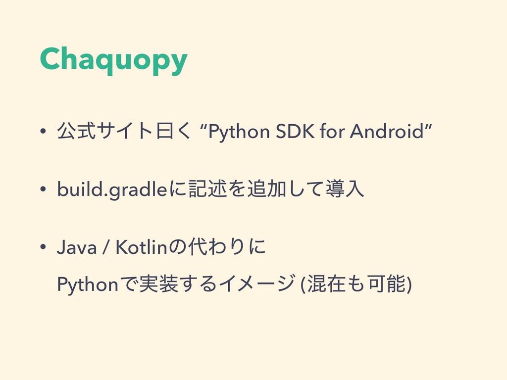 "Chaquopy • ެࣜαΠτᐌ͘ ""Python SDK for Android"" • b..."