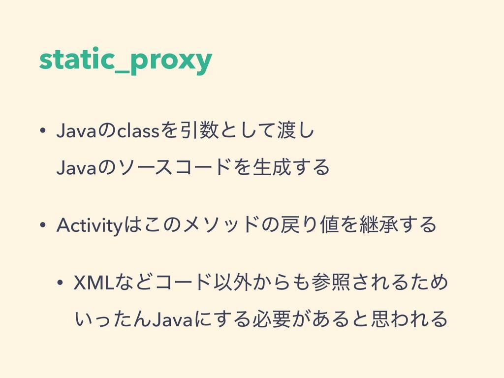 static_proxy • JavaͷclassΛҾͱͯ͠͠  Javaͷιʔείʔυ...