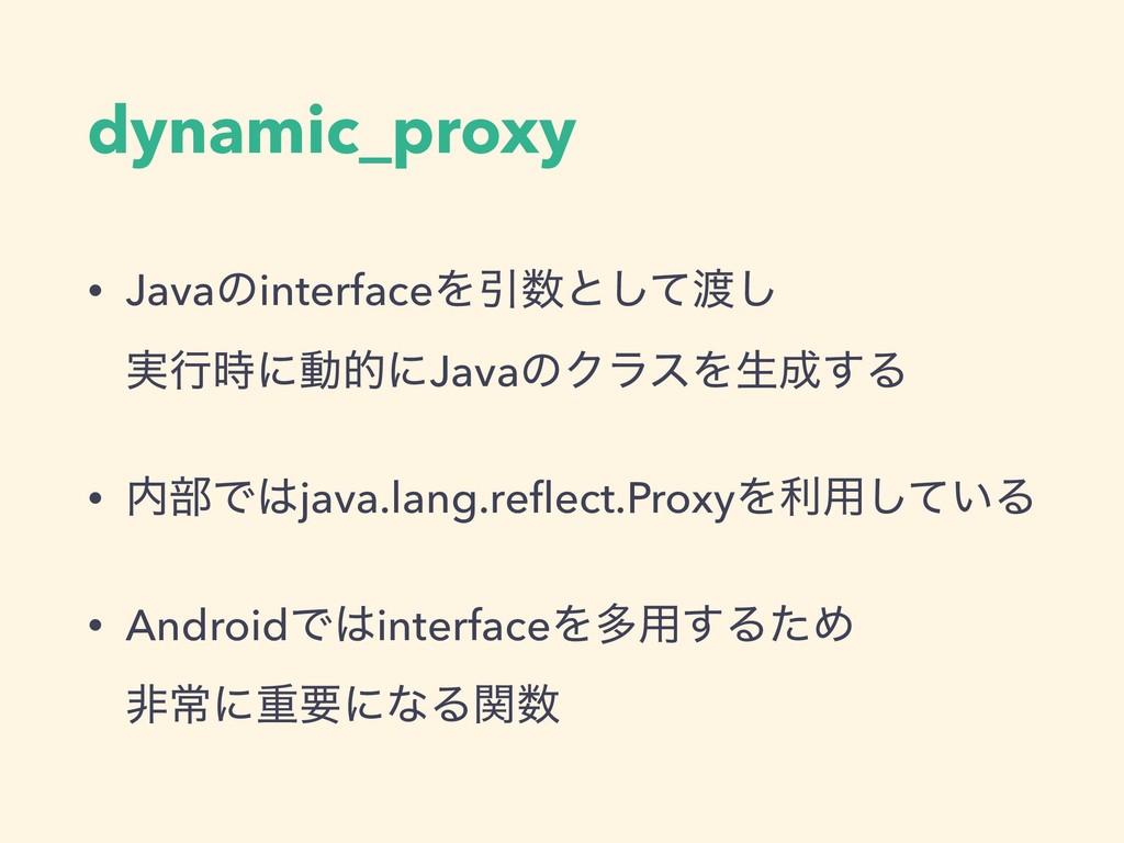 dynamic_proxy • JavaͷinterfaceΛҾͱͯ͠͠  ࣮ߦʹಈత...
