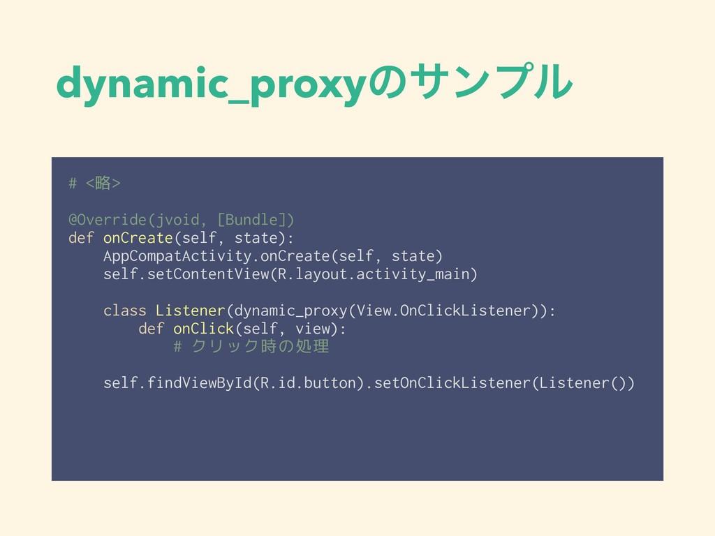 dynamic_proxyͷαϯϓϧ # <略> @Override(jvoid, [Bund...