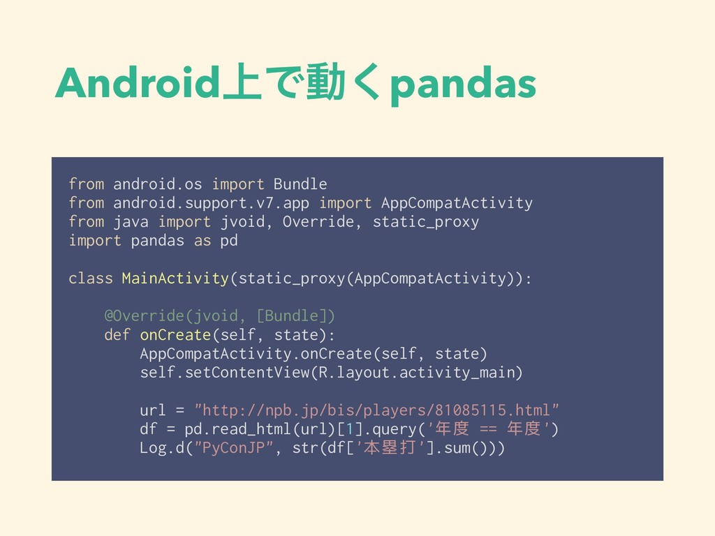 Android্Ͱಈ͘pandas from android.os import Bundle...