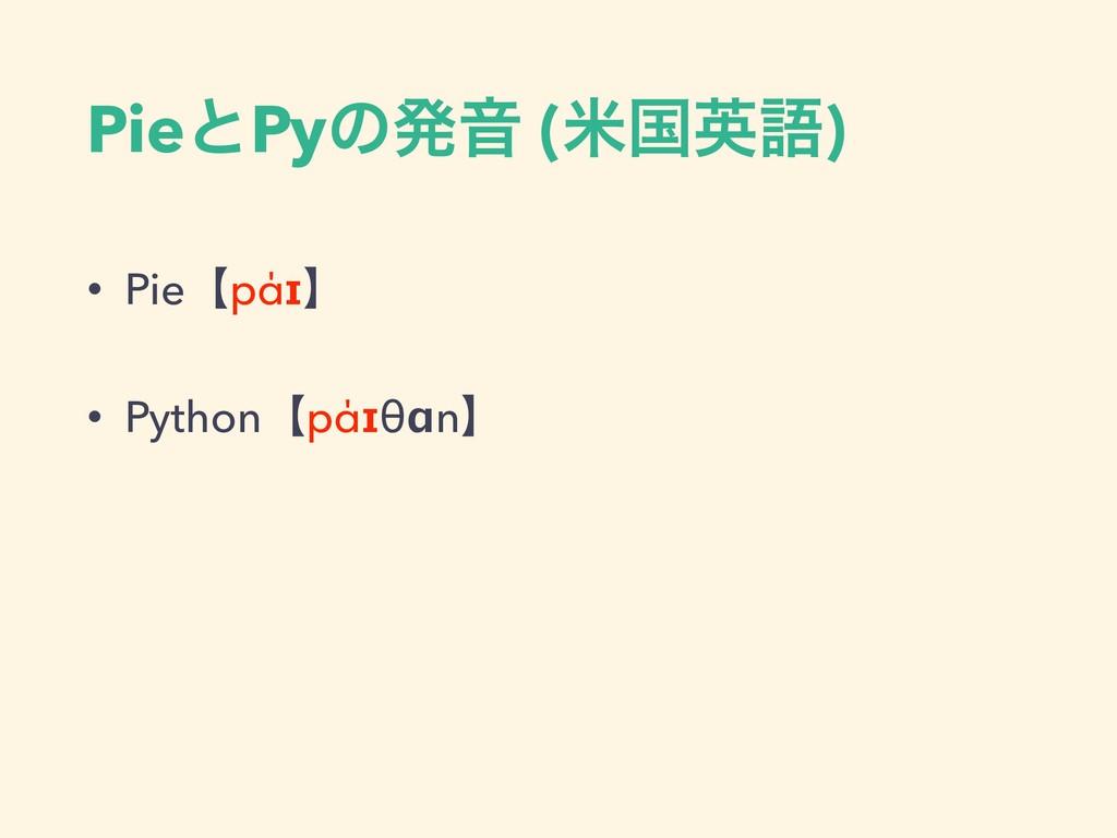 PieͱPyͷൃԻ (ถࠃӳޠ) • Pieʲpάɪʳ • Pythonʲpάɪθɑnʳ