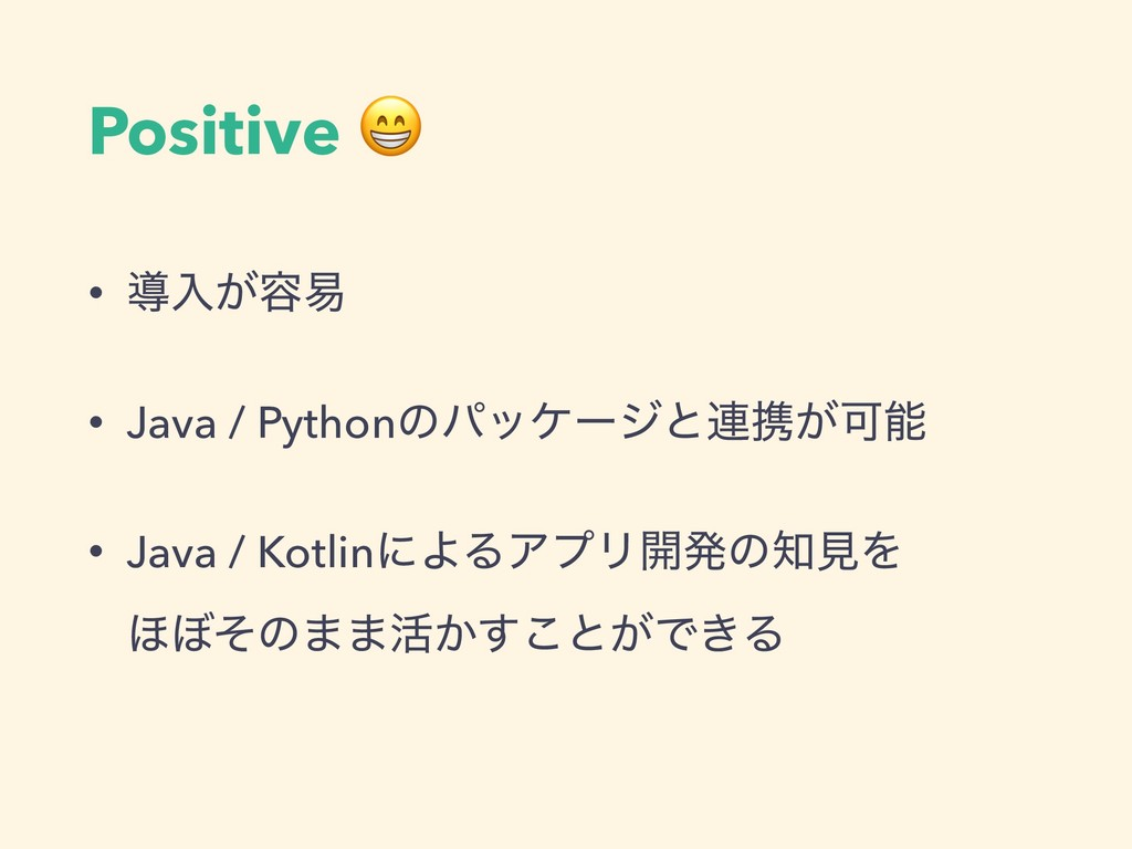 Positive ! • ಋೖ͕༰қ • Java / Pythonͷύοέʔδͱ࿈ܞ͕Մ ...
