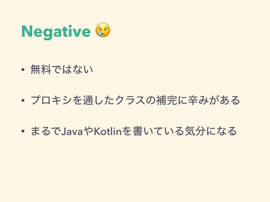 Negative $ • ແྉͰͳ͍ • ϓϩΩγΛ௨ͨ͠ΫϥεͷิʹਏΈ͕͋Δ • ·Δ...