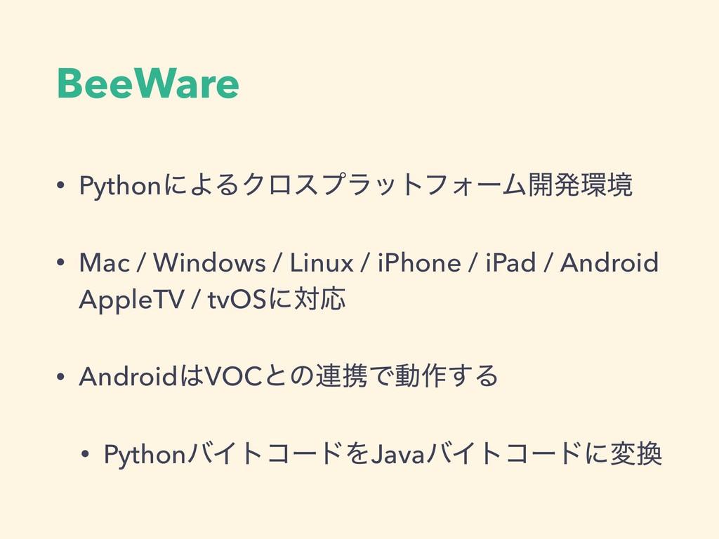 BeeWare • PythonʹΑΔΫϩεϓϥοτϑΥʔϜ։ൃڥ • Mac / Wind...