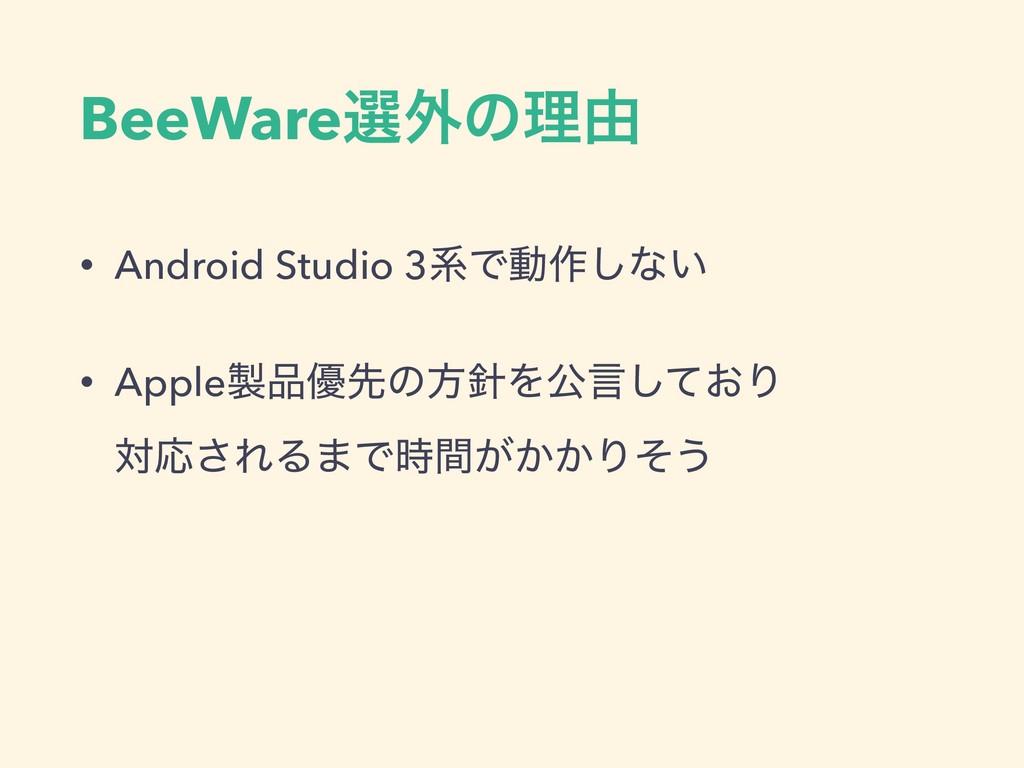 BeeWareબ֎ͷཧ༝ • Android Studio 3ܥͰಈ࡞͠ͳ͍ • Apple...