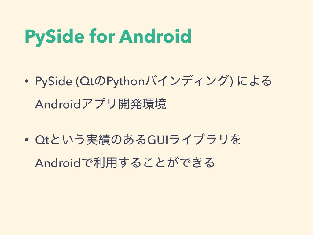 PySide for Android • PySide (QtͷPythonόΠϯσΟϯά) ...
