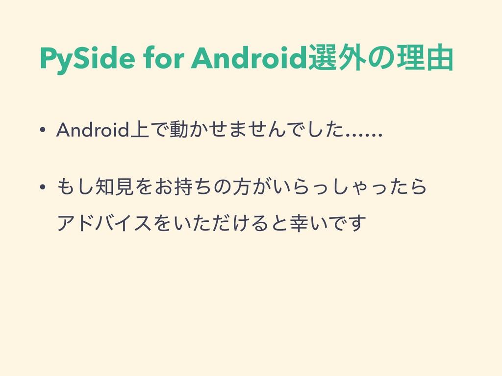 PySide for Androidબ֎ͷཧ༝ • Android্Ͱಈ͔ͤ·ͤΜͰͨ͠…… ...