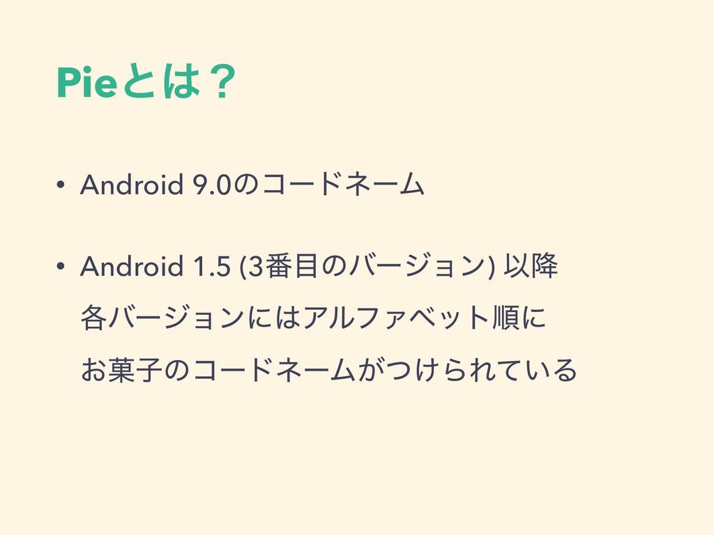 Pieͱʁ • Android 9.0ͷίʔυωʔϜ • Android 1.5 (3൪ͷ...