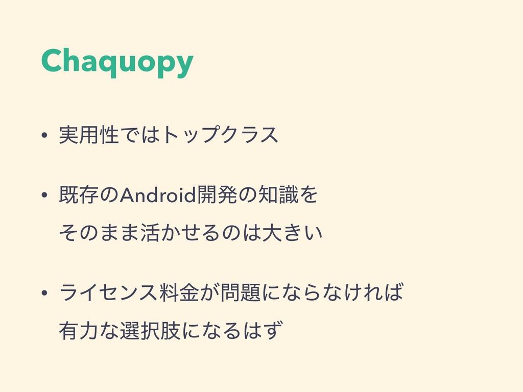 Chaquopy • ࣮༻ੑͰτοϓΫϥε • طଘͷAndroid։ൃͷࣝΛ  ͦͷ·...
