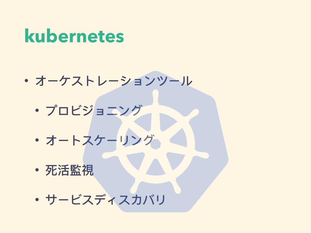 kubernetes • オーケストレーションツール • プロビジョニング • オートスケーリ...