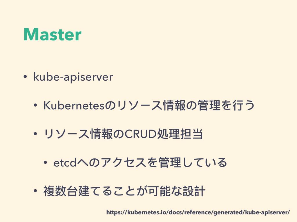Master • kube-apiserver • Kubernetesのリソース情報の管理理...