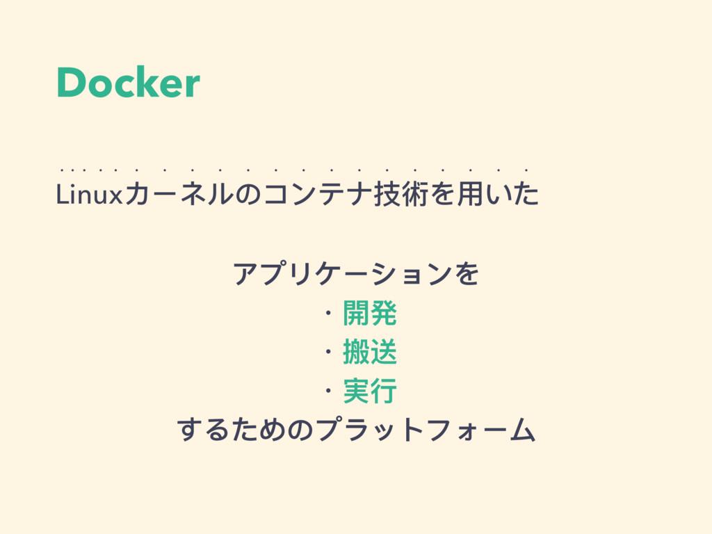 Docker Linuxカーネルのコンテナ技術を⽤用いた w w w w w w w w w ...