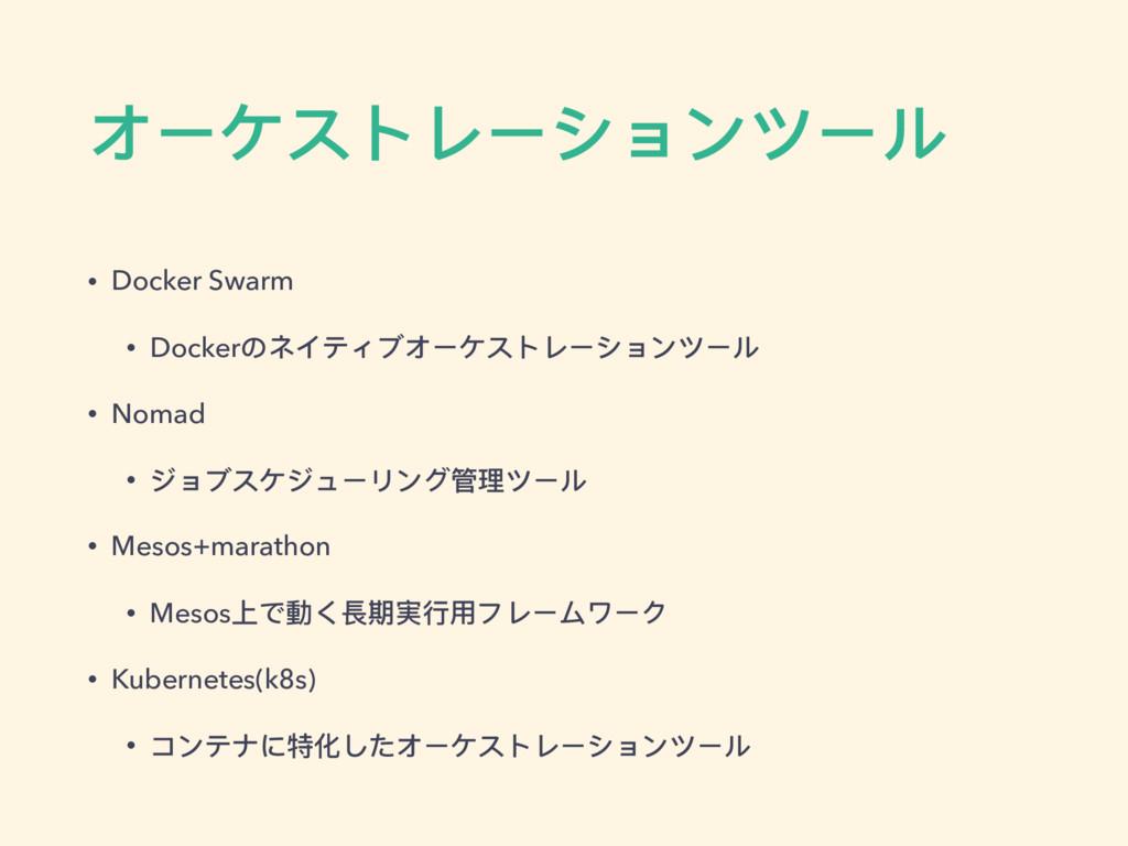 オーケストレーションツール • Docker Swarm • Dockerのネイティブオーケス...