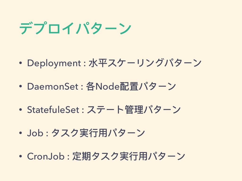 デプロイパターン • Deployment : ⽔水平スケーリングパターン • DaemonS...