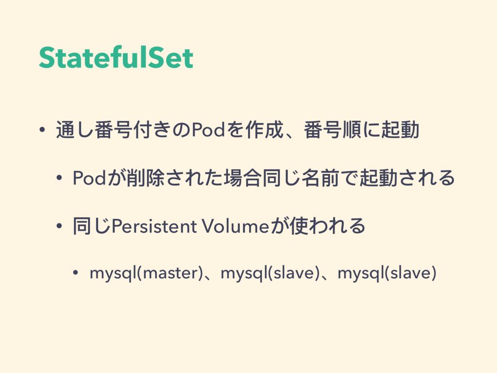 StatefulSet • 通し番号付きのPodを作成、番号順に起動 • Podが削除された場...