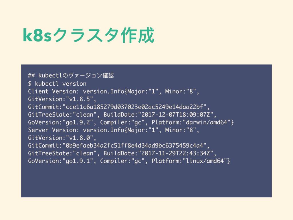 k8sクラスタ作成 ## kubectlのヴァージョン確認 $ kubectl version...