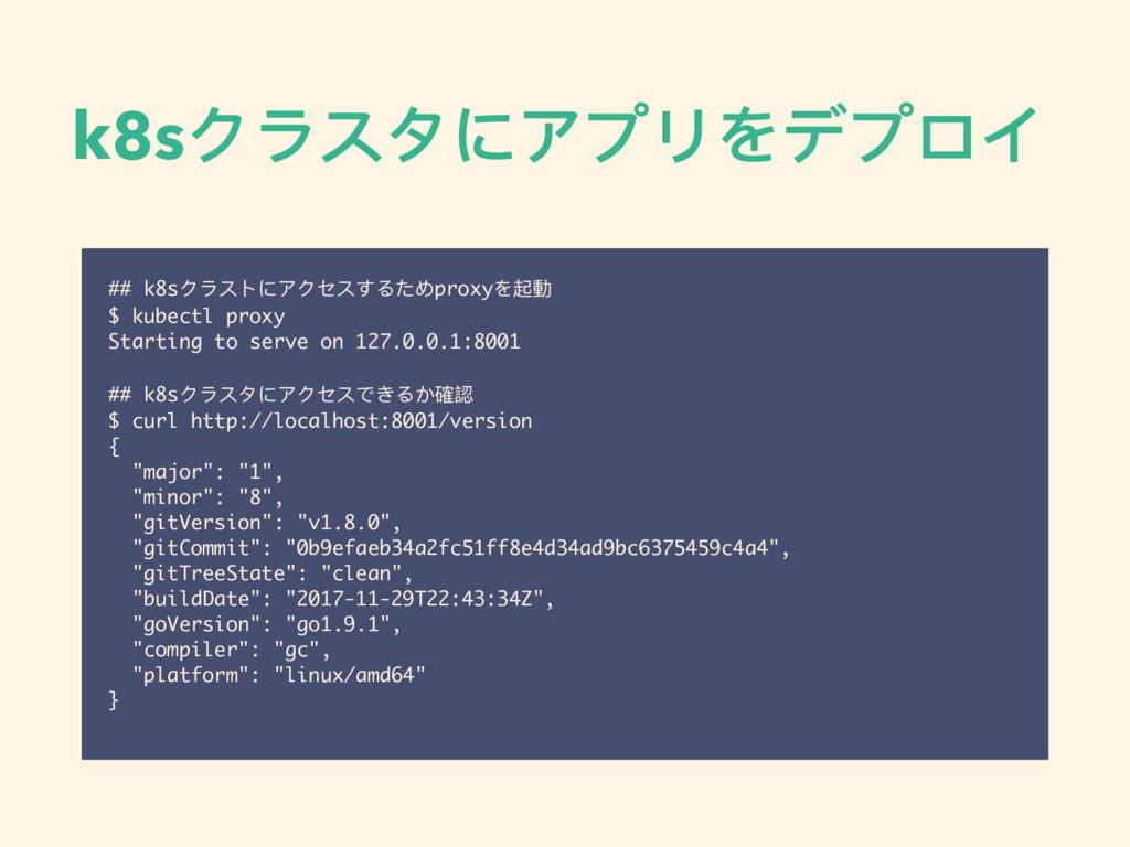 k8sクラスタにアプリをデプロイ ## k8sクラストにアクセスするためproxyを起動 $ ...