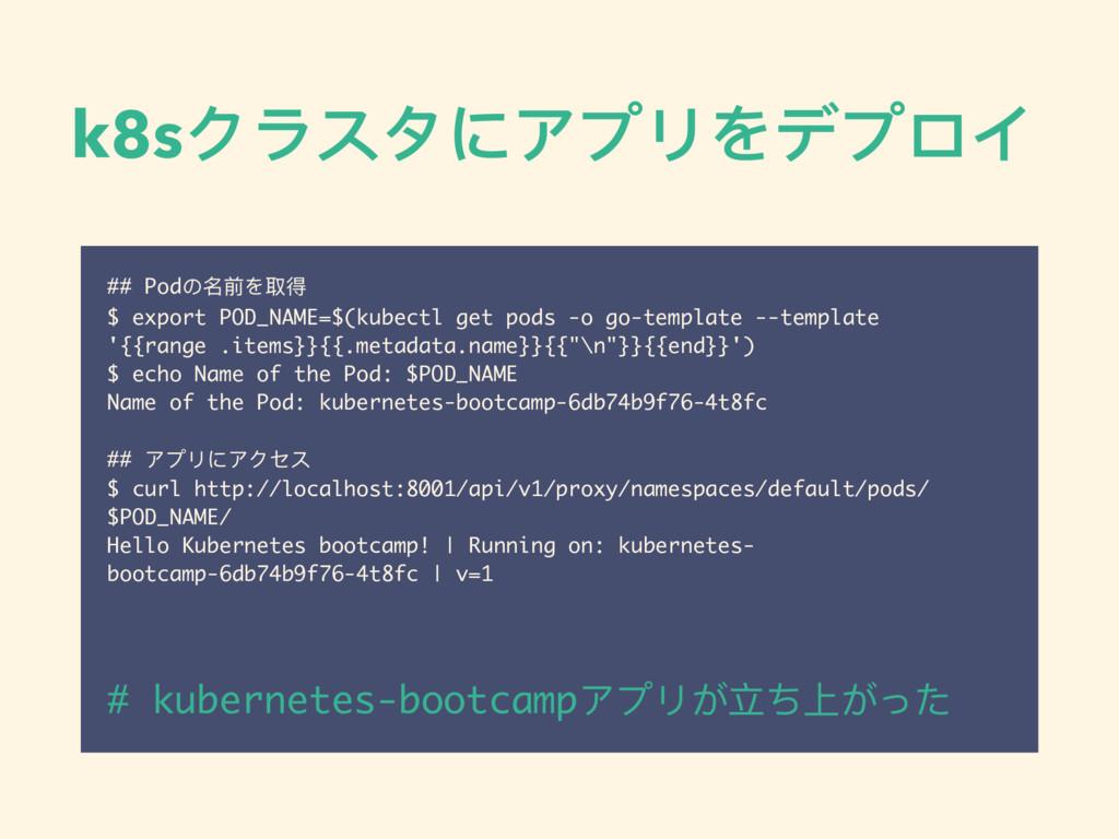 k8sクラスタにアプリをデプロイ ## Podの名前を取得 $ export POD_NAME...
