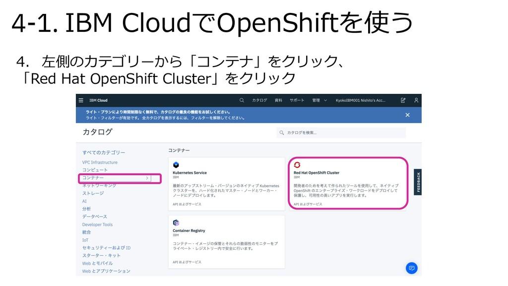 4-1. IBM CloudでOpenShiftを使う 4. 左側のカテゴリーから「コンテナ」...