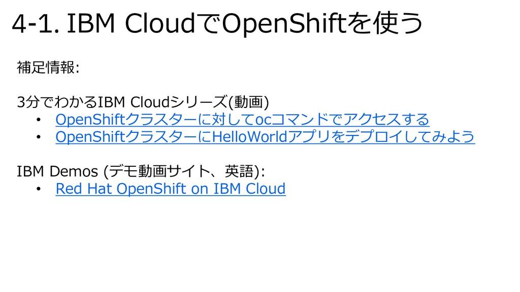 4-1. IBM CloudでOpenShiftを使う 補⾜情報: 3分でわかるIBM Clo...
