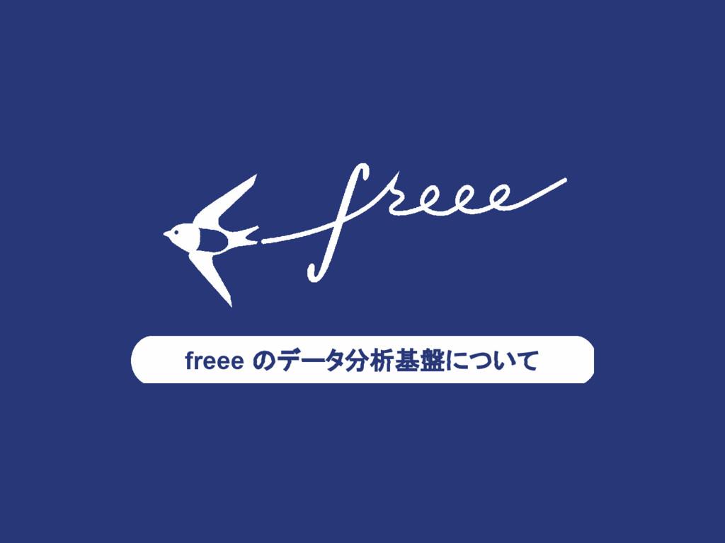 freee のデータ分析基盤について
