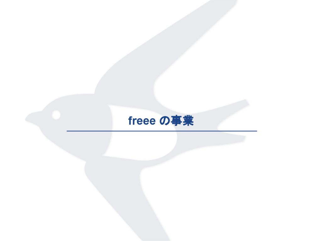 freee の事業