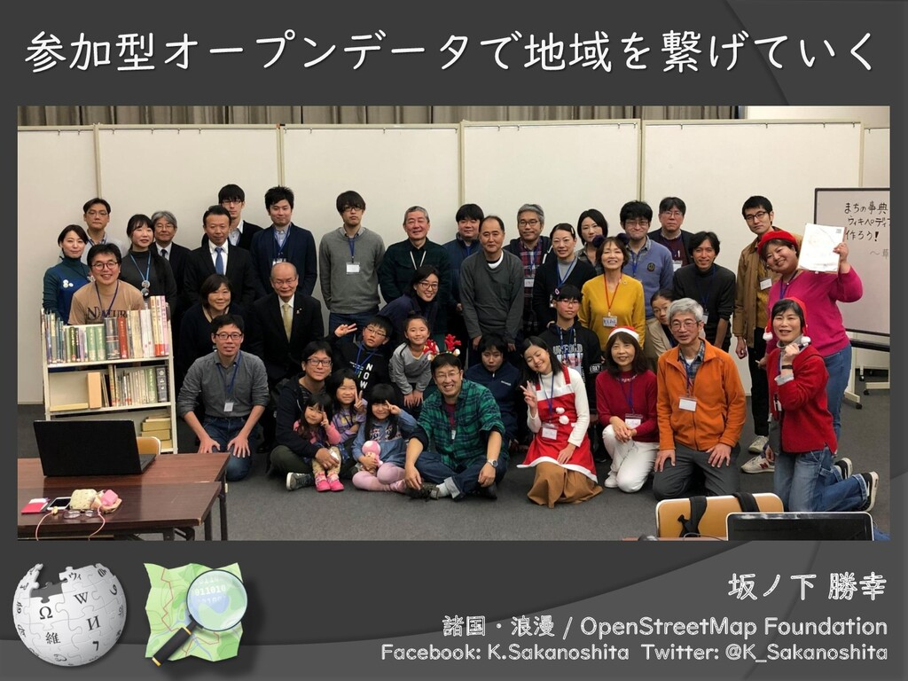 坂ノ下 勝幸 諸国・浪漫 / OpenStreetMap Foundation Faceboo...