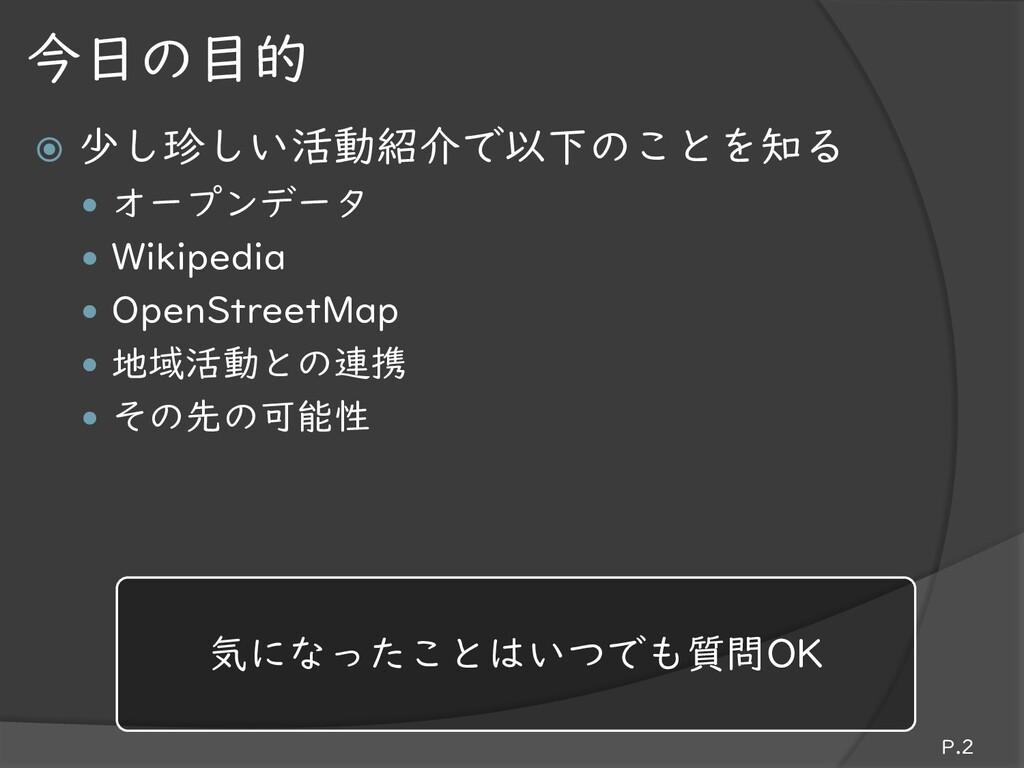  少し珍しい活動紹介で以下のことを知る  オープンデータ  Wikipedia  Op...