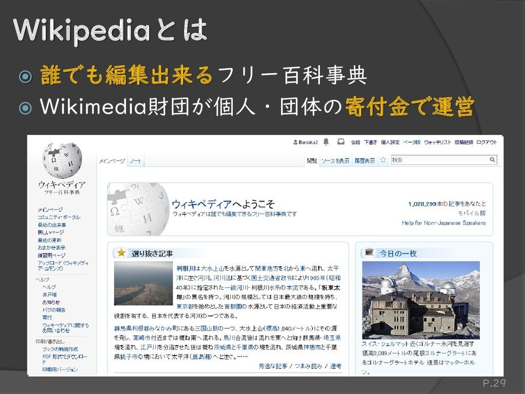  誰でも編集出来るフリー百科事典  Wikimedia財団が個人・団体の寄付金で運営 P....
