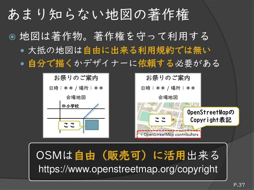  地図は著作物。著作権を守って利用する  大抵の地図は自由に出来る利用規約では無い  自...
