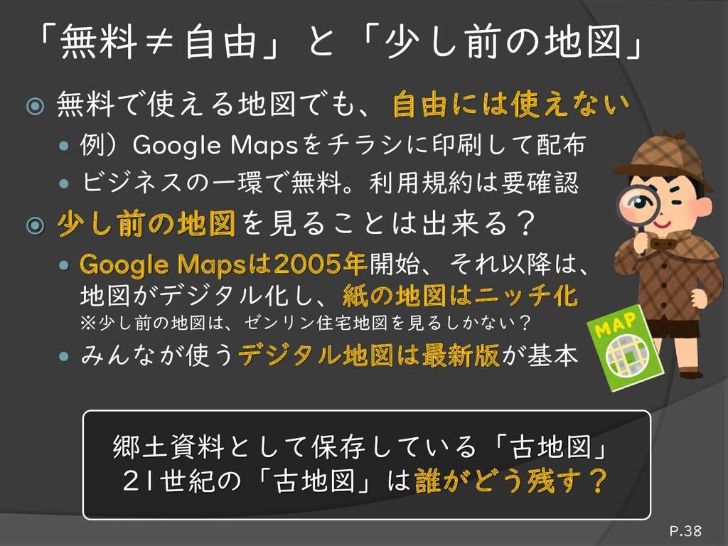  無料で使える地図でも、自由には使えない  例)Google Mapsをチラシに印刷して配...