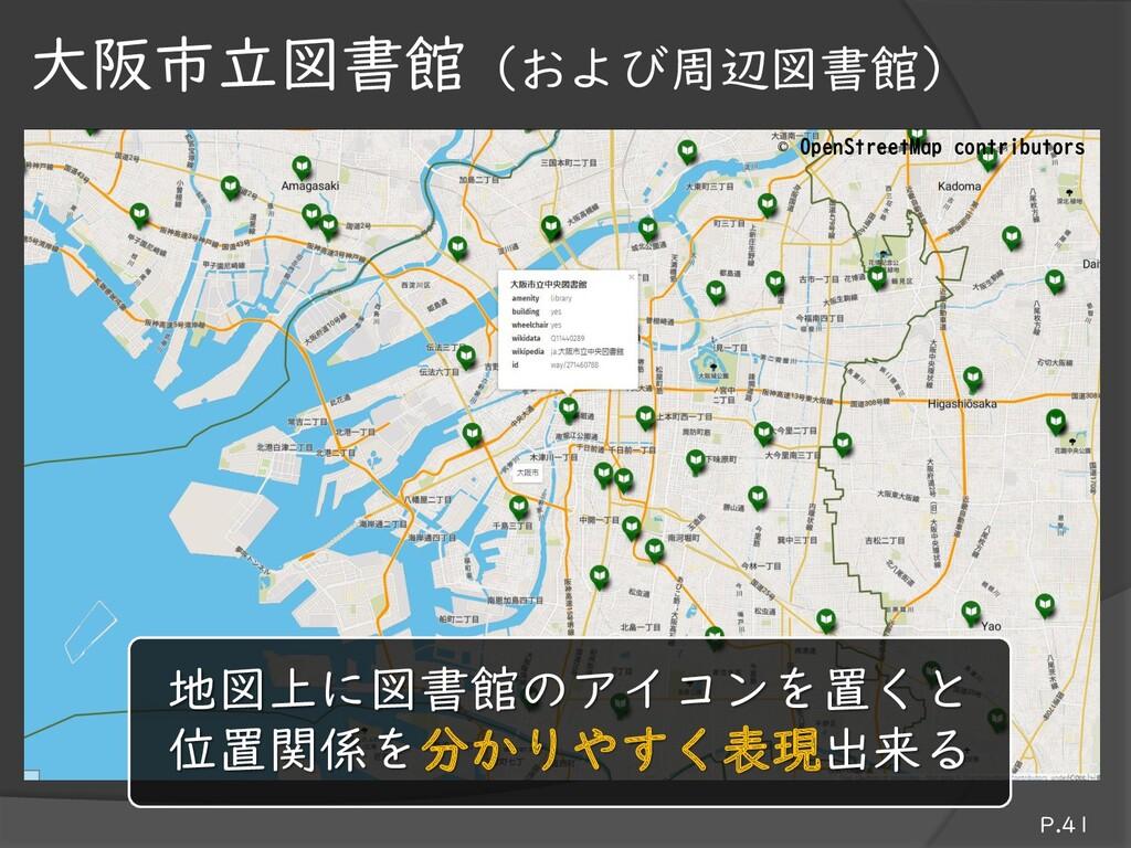 P.41 大阪市立図書館(および周辺図書館) © OpenStreetMap contribu...