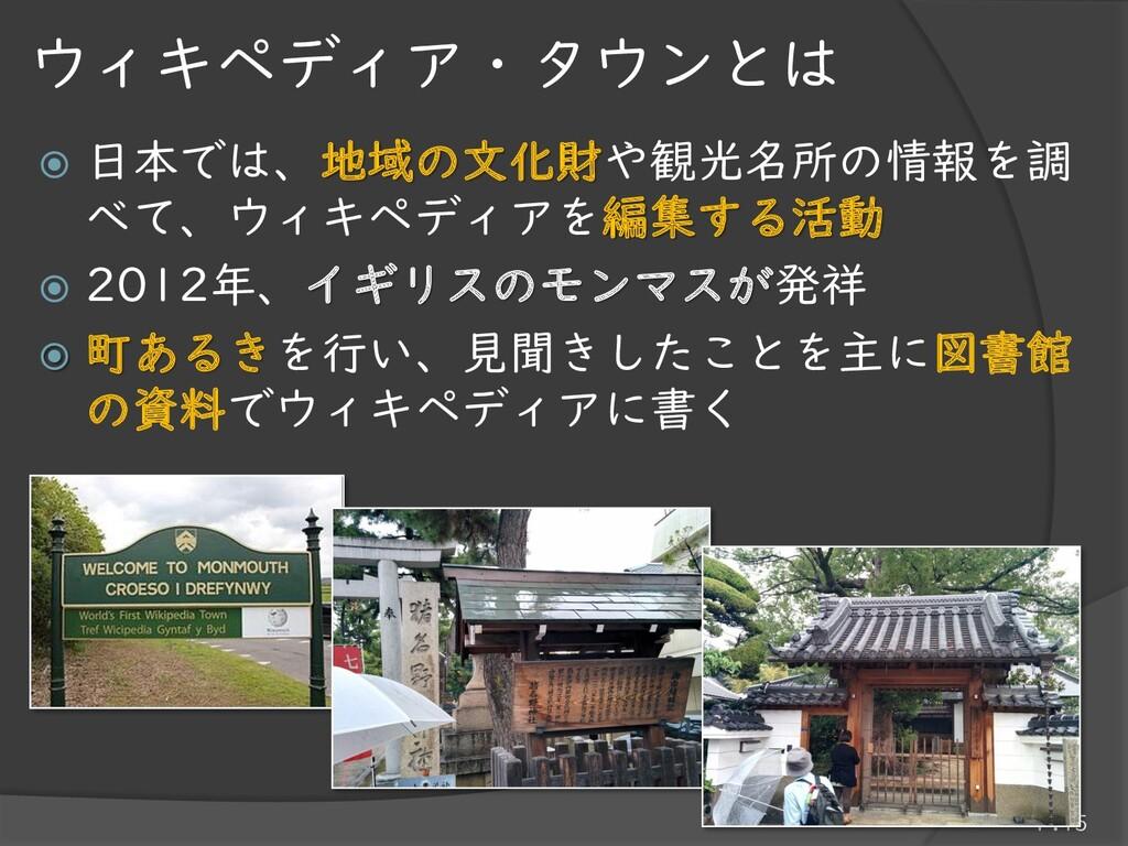 日本では、地域の文化財や観光名所の情報を調 べて、ウィキペディアを編集する活動  201...