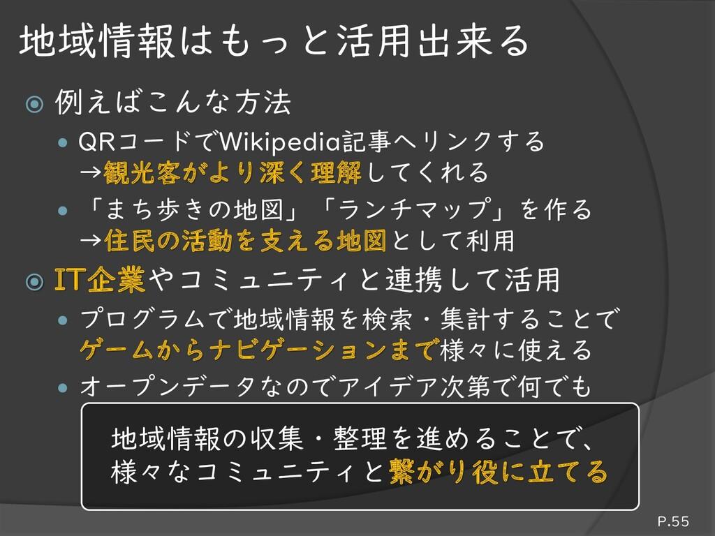  例えばこんな方法  QRコードでWikipedia記事へリンクする →観光客がより深く理...